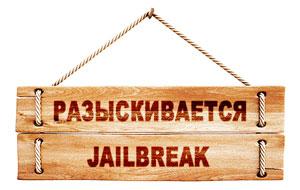 Как у нас покупают Jailbreak