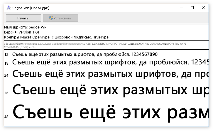 ClearType, DirectWrite, Размытый шрифт