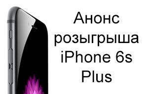 Найди себя среди участников конкурса на iPhone 6s Plus