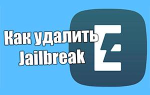 Как удалить Jailbreak джейлбрейк